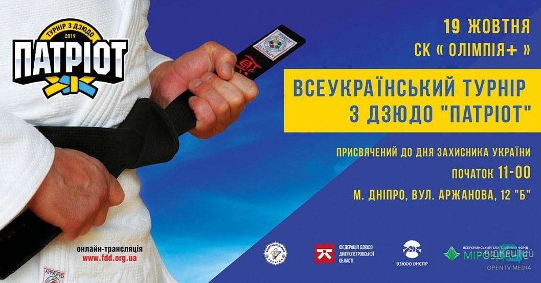 В Днепре в субботу состоится всеукраинский турнир по дзюдо «Патриот»