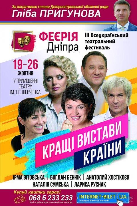 Головна театральна подія року