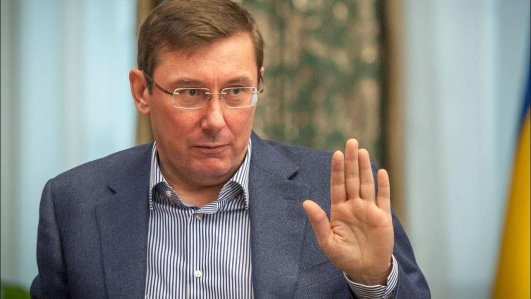 ГБР начало уголовное преследование экс-генпрокурора Луценко