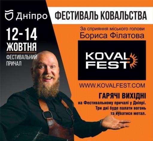 В Днепре пройдет трехдневный фестиваль «KOVAL fest-2019»
