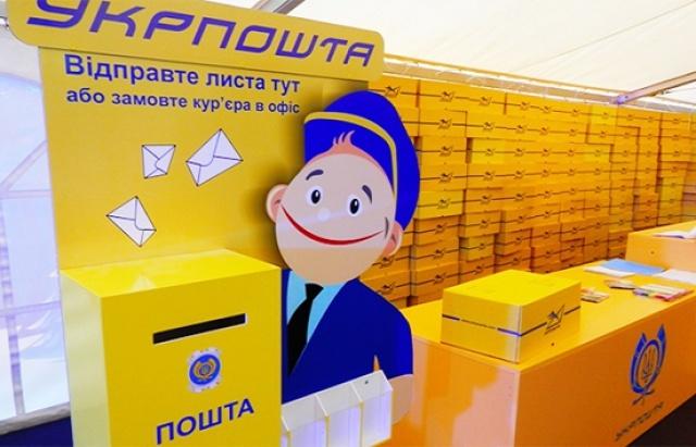 """""""Часть акций Укрпочты могут продать на международных биржах"""", — Гончарук"""