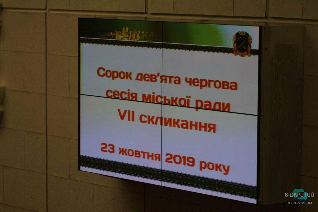 В Днепре начала работу 49-я сессия городского совета