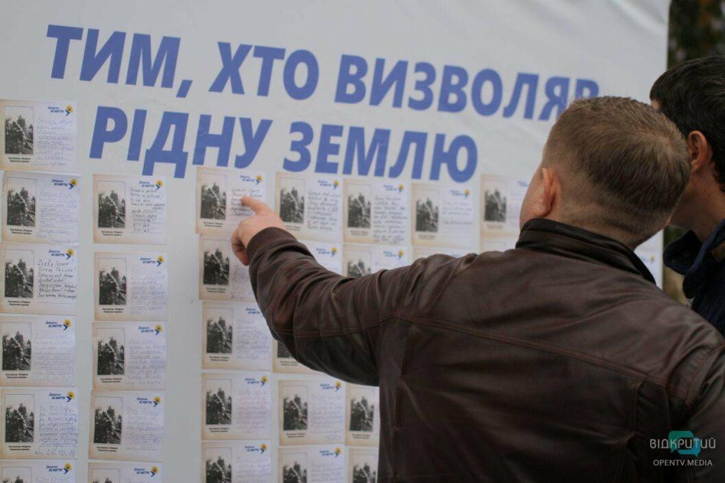 Спасибо за жизнь: на Набережной Днепра отмечали День освобождения города