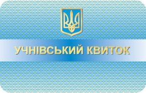 uchenicheskij bilet 1