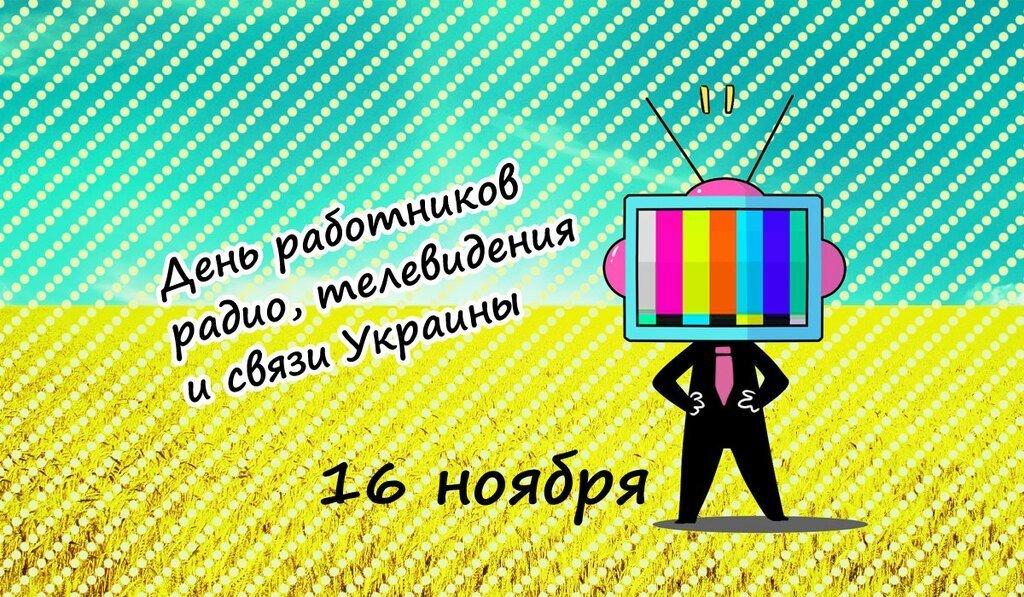 Праздник телевизионщиков: в Украине отмечают день работников радио, телевидения и связи
