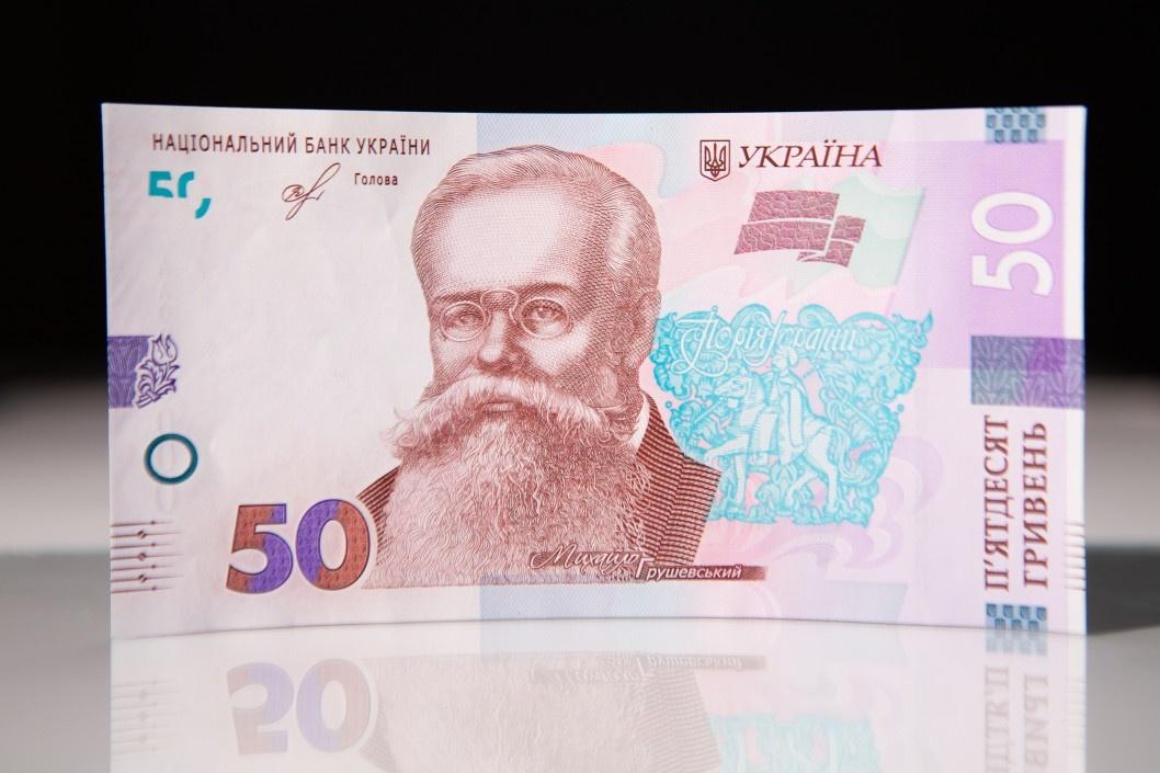 Обновленный дизайн банкноты номиналом 50 гривен. 2019 год.