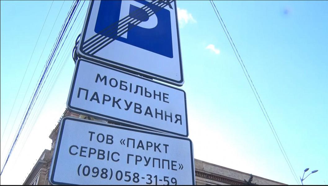 Фірма з Кіпру заробляє у Дніпрі на парковках