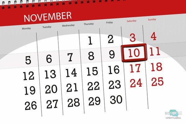 10 ноября: какой сегодня праздник