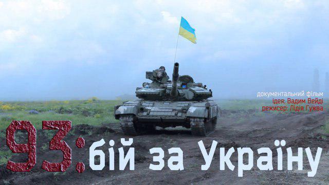 """""""93: Бой за Украину"""": в Днепре покажут вторую часть остросюжетного фильма об АТО"""