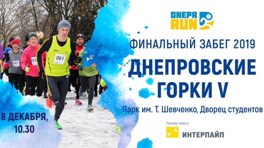 1 DneprovskieGorki5 1200h630
