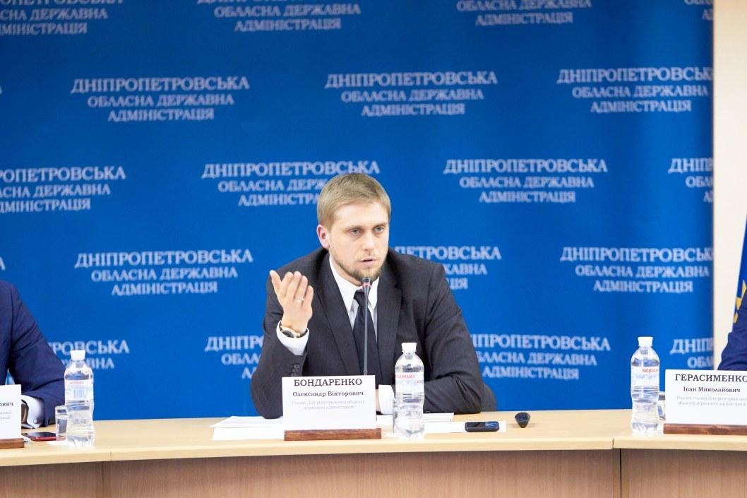 Презентация главы ОГА в Днепре Александра Бондаренко.