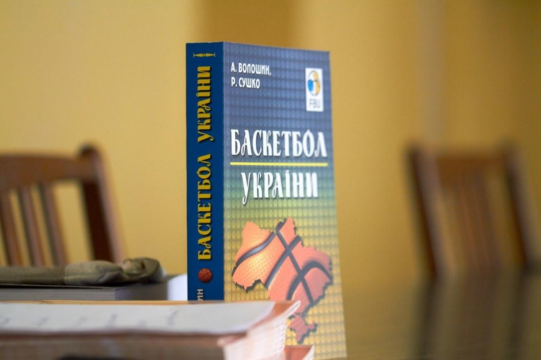 """Книга """"Баскетбол Украины"""""""
