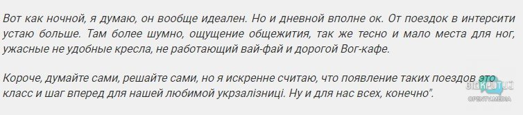 Отзыв Дарьи Синельниковой из Запорожья.