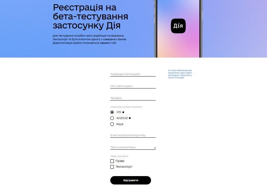 """Интерфейс ссылки регистрации в бета-тестировании """"Дія""""."""