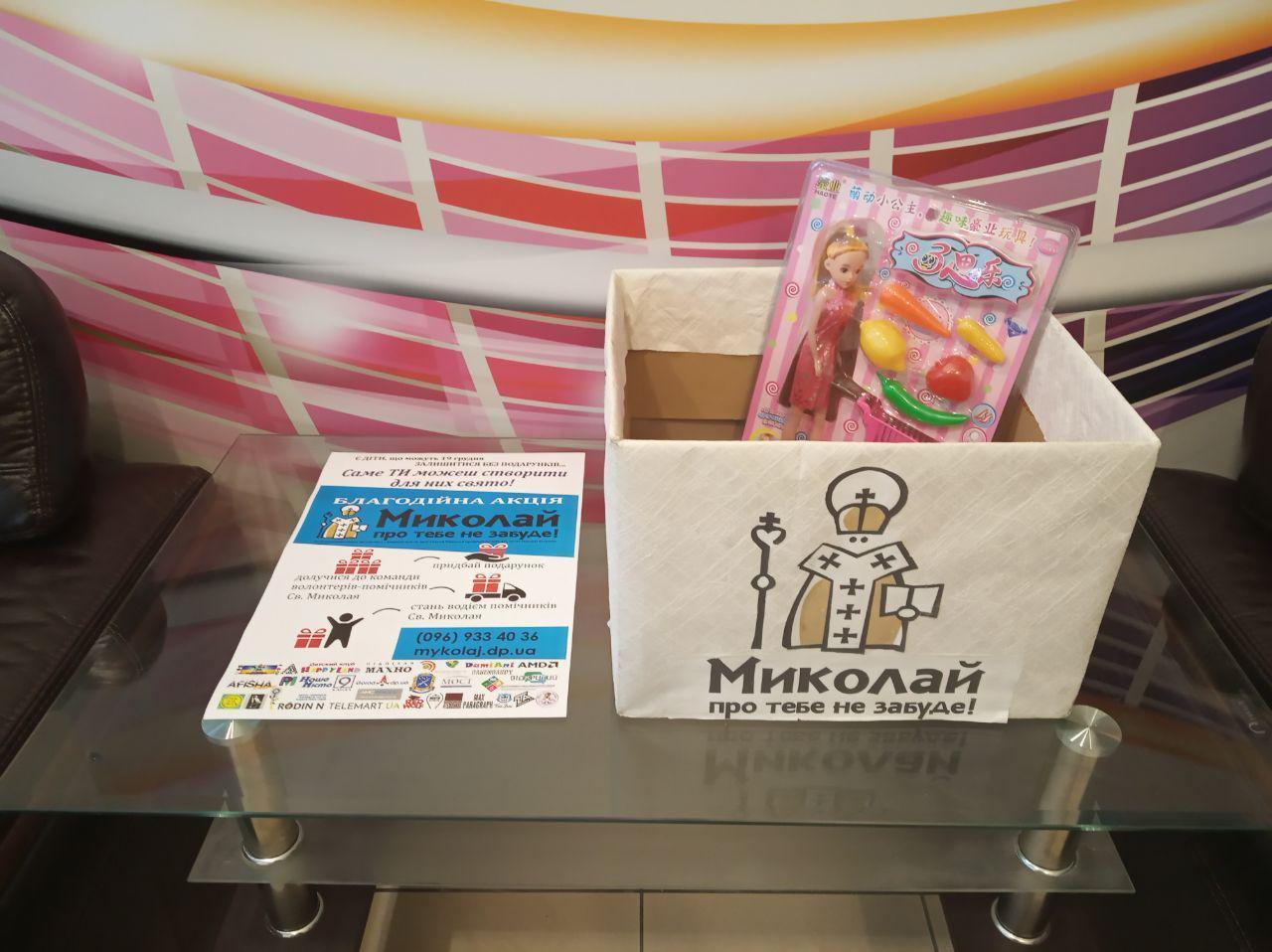 Коробка для сбора подарков и информационный плакат.