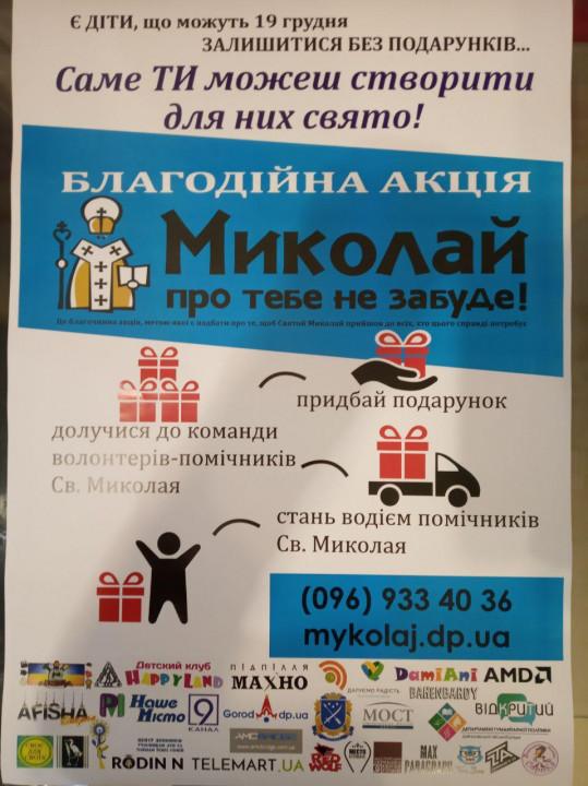 """Информационный плакат в акции """"Миколай про тебе не забуде""""."""