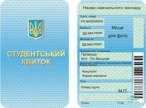 studencheskij bilet 300x223 1