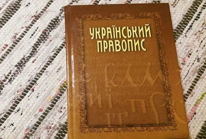 ВІДЕО: Які правила нового українського правопису вже застосовуюють дніпряни