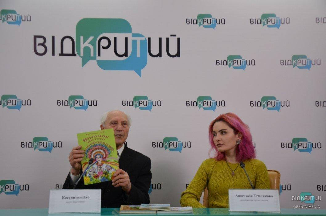У Дніпрі пройде творчий вечір українського поета Костянтина Дуба