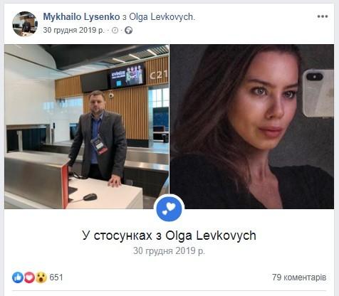 """Статус """"В отношениях с Ольгой Левкович"""""""