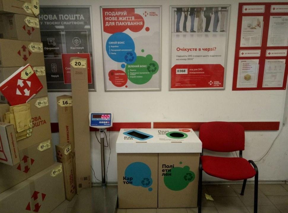 Как тебе такое, Грета Тунберг: в отделениях новой почты Днепра появились баки для вторсырья (ФОТО)