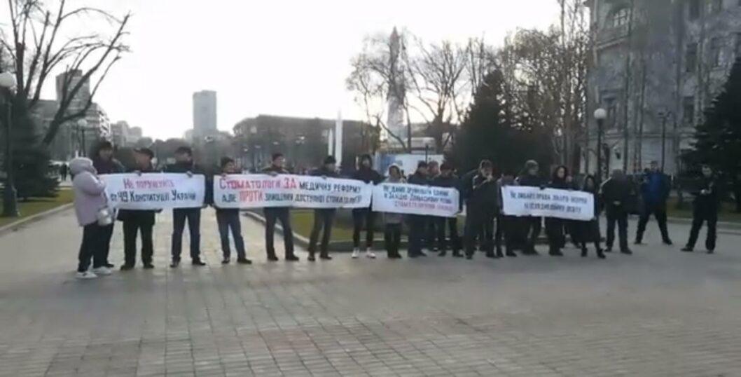 В Днепре прошел митинг врачей против закрытия тубдиспансеров