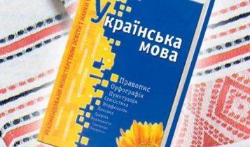 Хорошие новости: в Днепре возобновили работу бесплатные курсы украинского языка