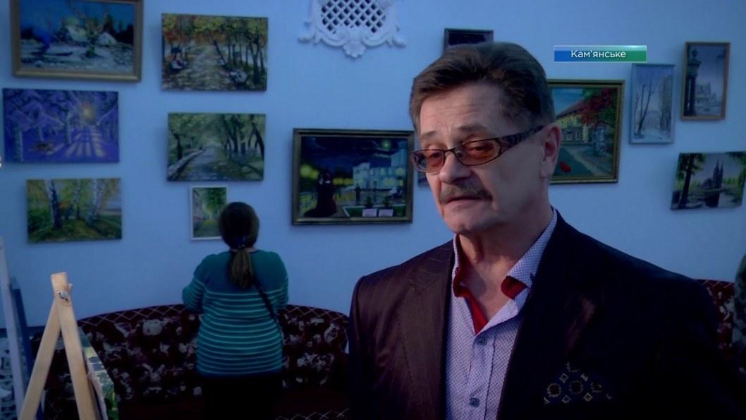 ВІДЕО: У Кам'янському відкрилась персональна виставка Анатолія Федорова