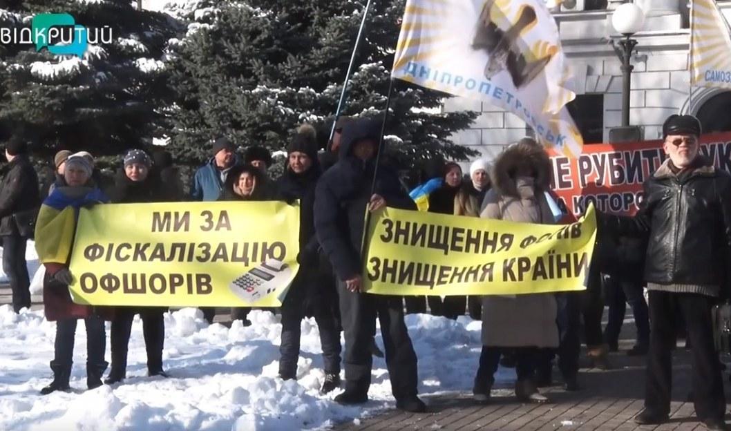 ВІДЕО: У Дніпрі пройшов мітинг підприємців