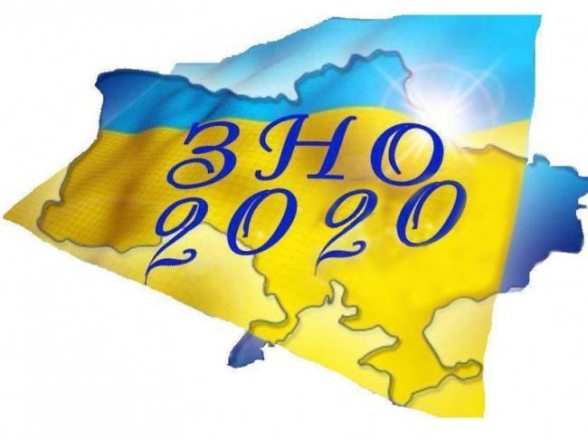 Как зарегистрироваться на ВНО-2020 в Днепре