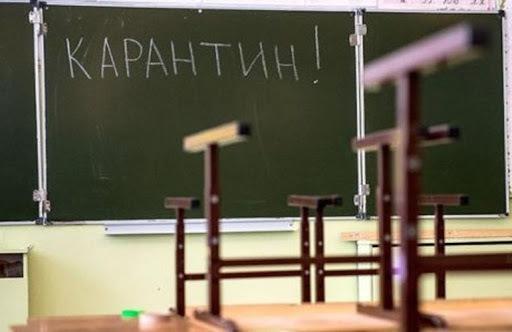 В Каменском для школьников объявили карантин с понедельника