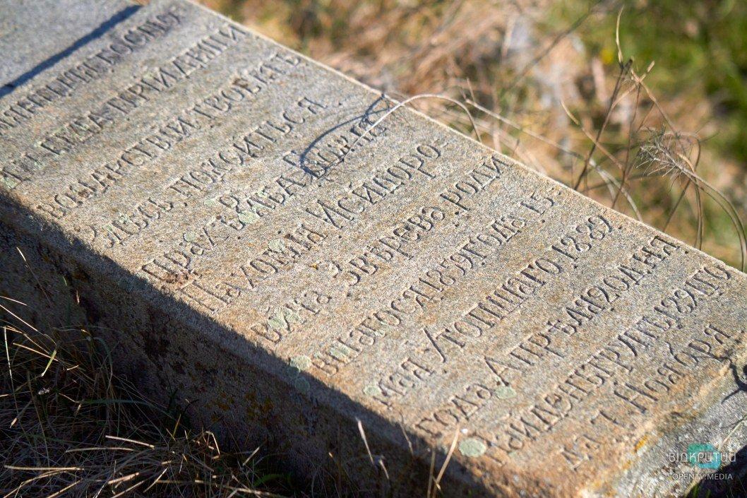 Дух ушедших веков: как в пригороде Днепра выглядит старинное кладбище (ФОТО)