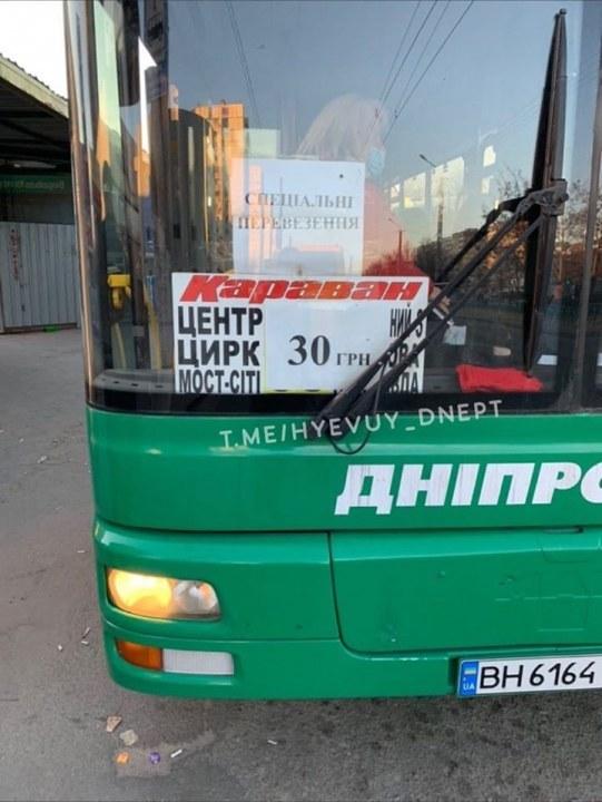 """Проще пешком: в Днепре маршрутки до """"Каравана"""" ходят по 30 гривен (ФОТО)"""