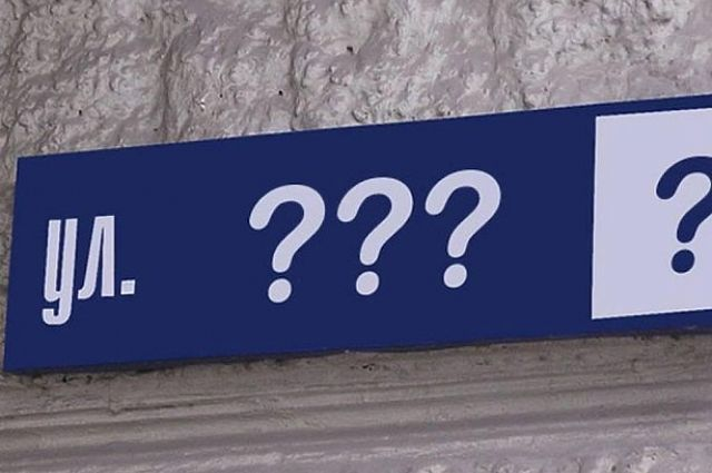 В Днепре могут переименовать одну из улиц в Соборном районе