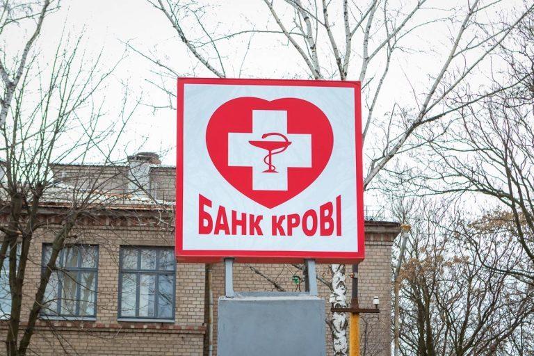 ВІДЕО: Запаси банку крові зменшуються: лікарі запрошують донорів