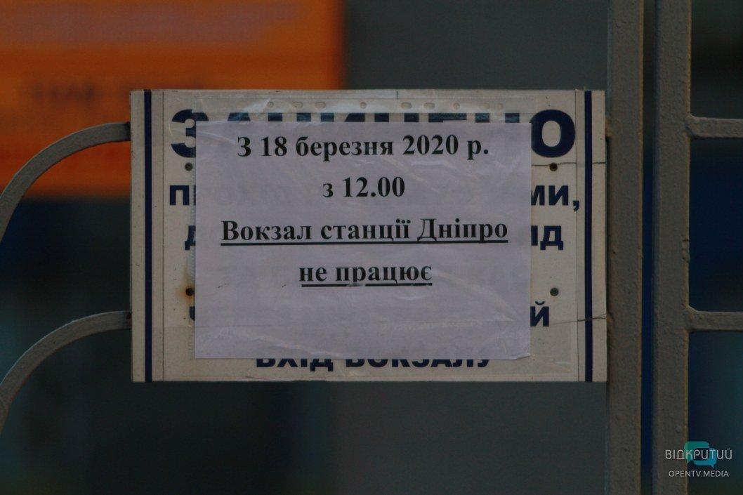 Главный ЖД вокзал города также закрыл свои двери для посетителей с 12:00 18 марта.
