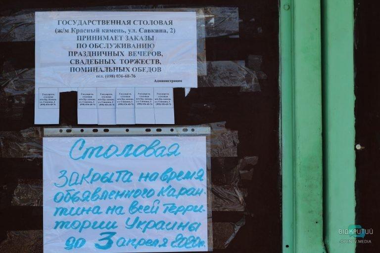 В Днепре на карантин закрыли государственную столовую (ФОТО)