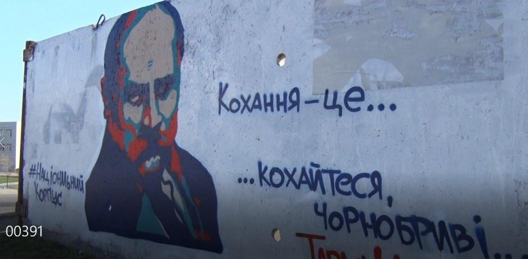 """В Днепре появилось новое граффити: """"Кохайтеся, чорнобриві"""" (ФОТО)"""