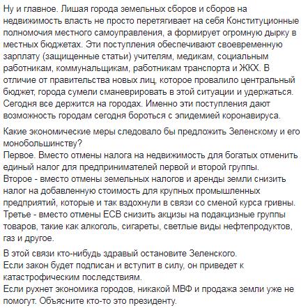"""Геннадий Корбан: """"Если рухнет экономика городов, никакой МВФ и продажа земли уже не помогут"""""""