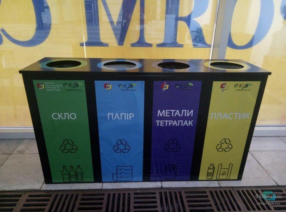Береги планету: в Днепр ОГА установили сортировочные баки для вторсырья (ФОТО)