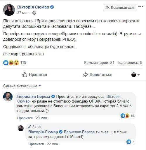 Коронавирус в Раде: депутат от ОПЗЖ мог заразиться COVID-19