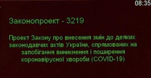 Верховная Рада приняла закон по борьбе с коронавирусом