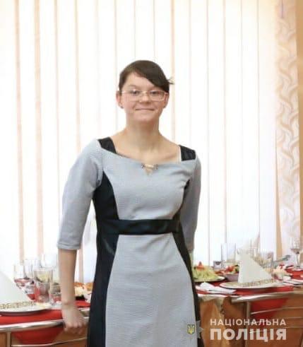 Помогите найти: под Днепром пропала 17-летняя девушка