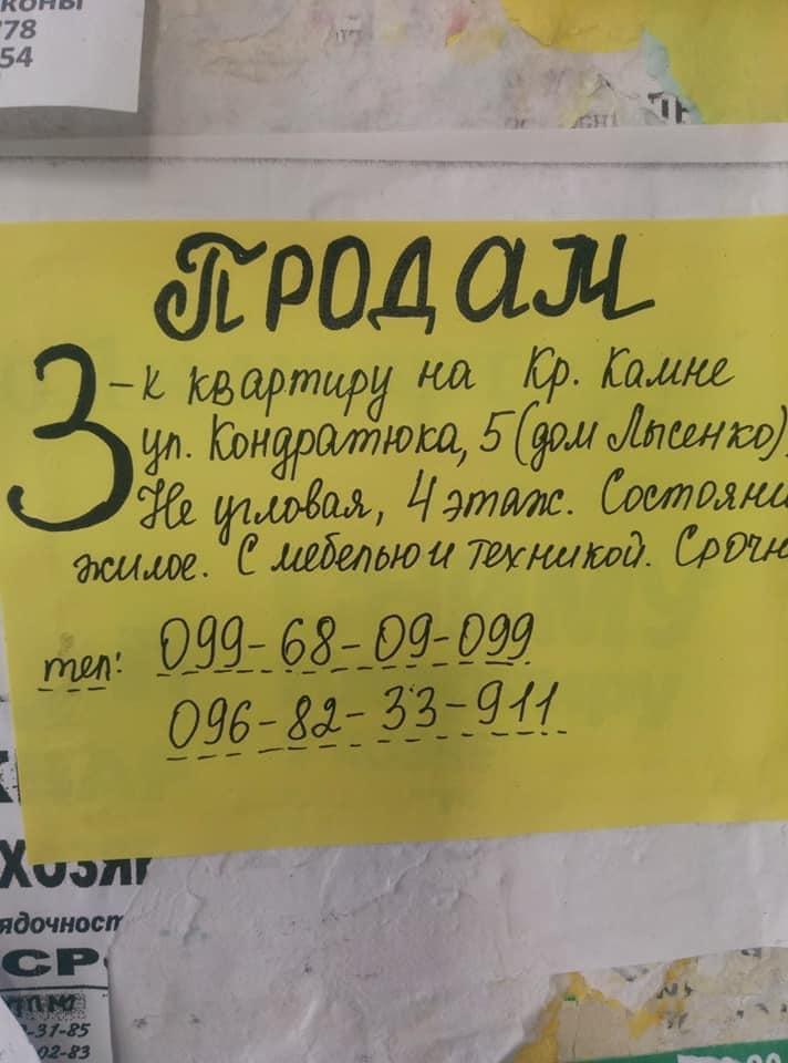 """В Днепре """"предприимчивые"""" риелторы креативно продают квартиры в доме Лысенко"""