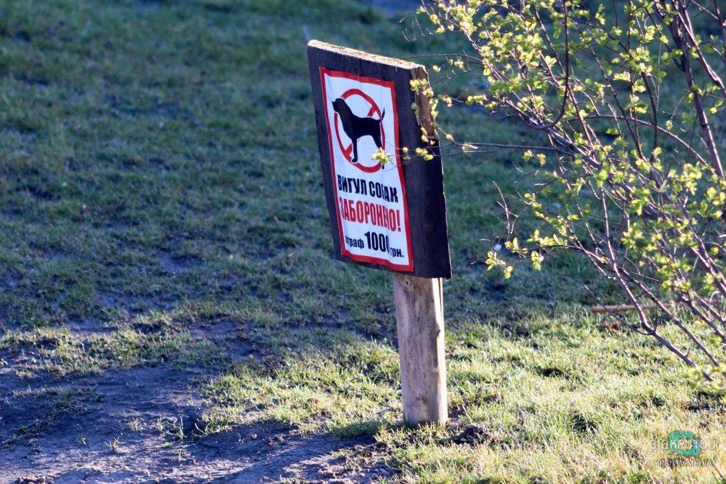 Газоны не для собак