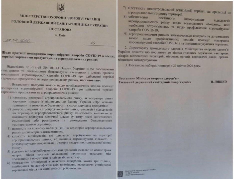 Разрешили работать рынкам в Украине