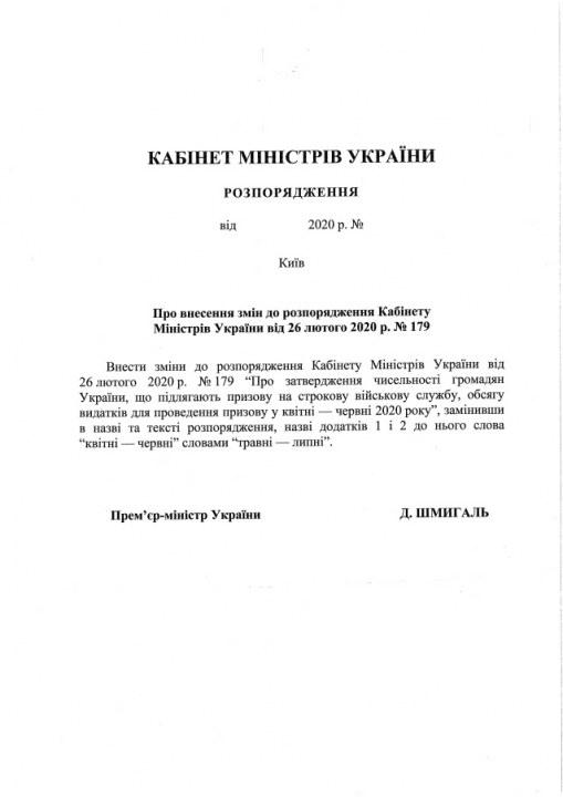 Кабинет министров перенес весенний призыв