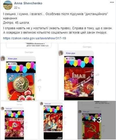 В Днепре учительнице вынесли выговор за коммунистическое первомайское поздравление