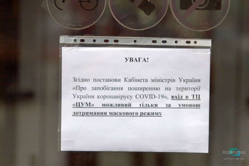 ТЦ ЦУМ в Днепре