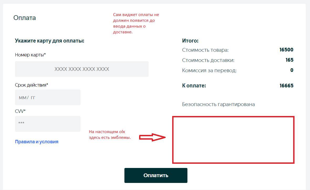 Новый интернет-развод: мошенник создал поддельную форму оплаты на ОЛХ